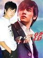 范俊熙的照片,同城交友